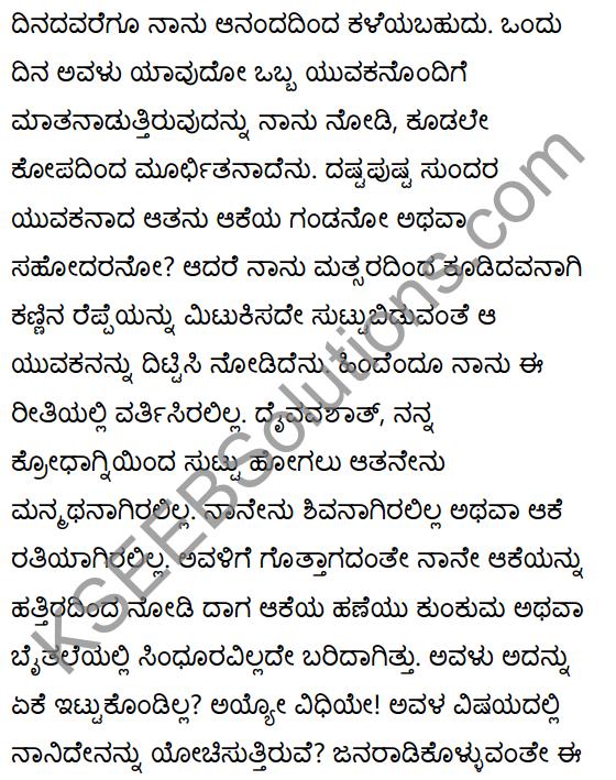 सा शान्तिः Summary in Kannada 26