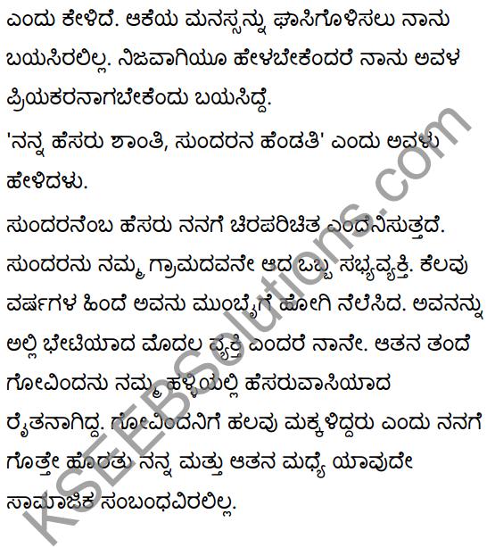 सा शान्तिः Summary in Kannada 28