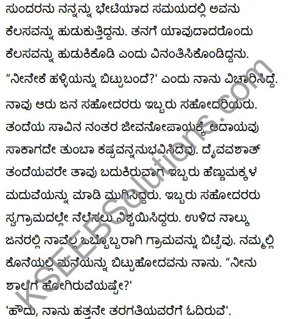 सा शान्तिः Summary in Kannada 29