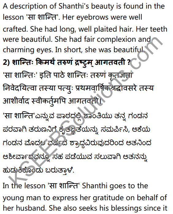 2nd PUC Sanskrit Textbook Answers Shevadhi Chapter 7 सा शान्तिः 3