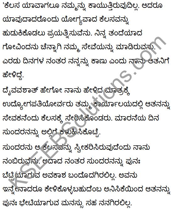 सा शान्तिः Summary in Kannada 30
