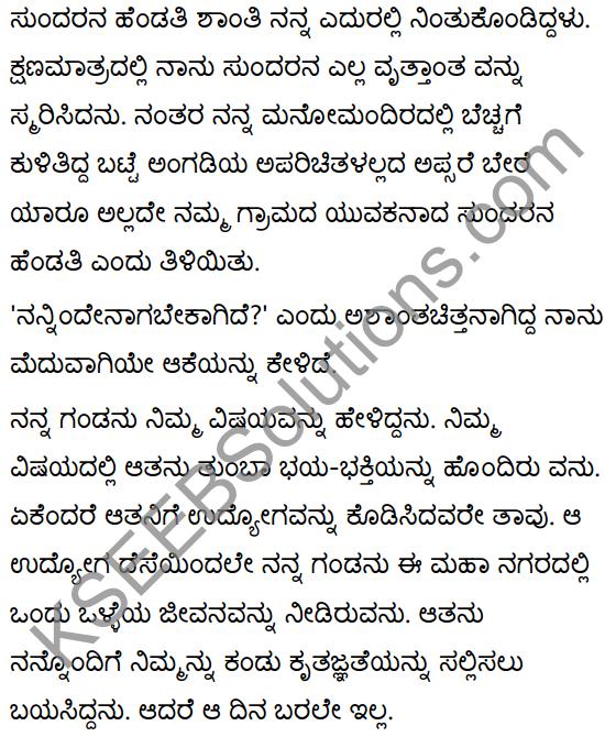 सा शान्तिः Summary in Kannada 31