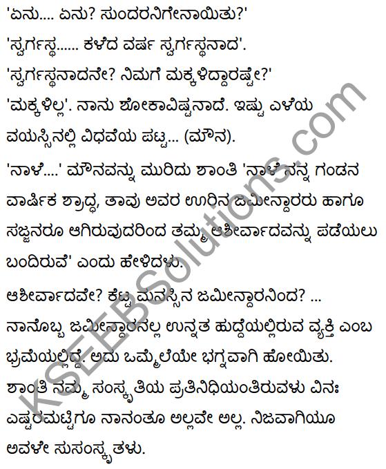 सा शान्तिः Summary in Kannada 32