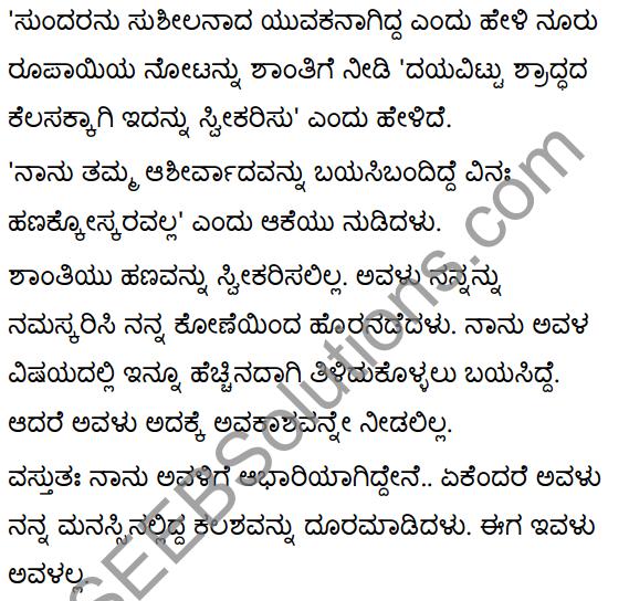 सा शान्तिः Summary in Kannada 33