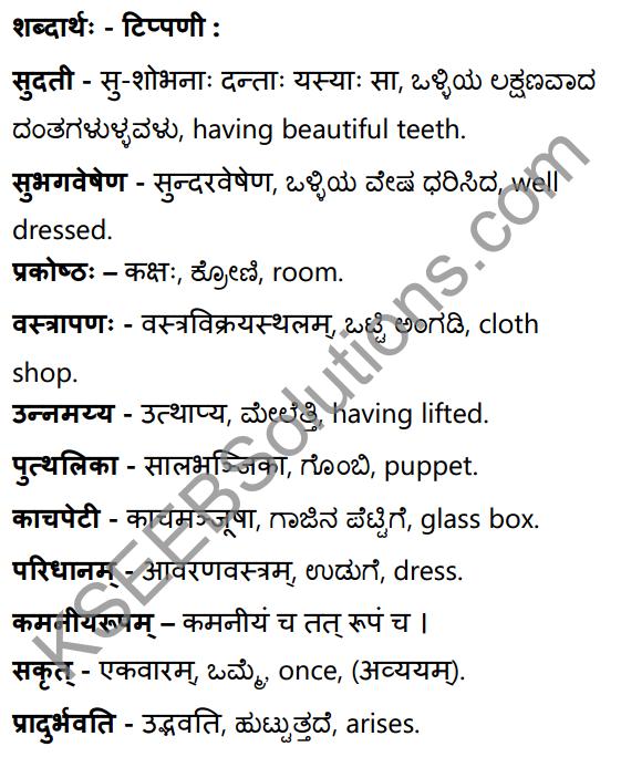 सा शान्तिः Summary in Kannada and English 34