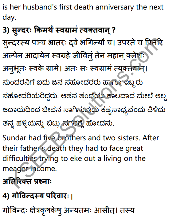 2nd PUC Sanskrit Textbook Answers Shevadhi Chapter 7 सा शान्तिः 4