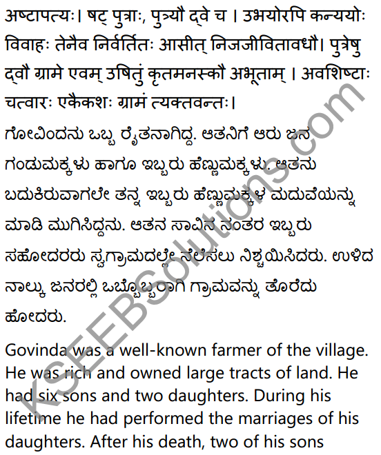2nd PUC Sanskrit Textbook Answers Shevadhi Chapter 7 सा शान्तिः 5