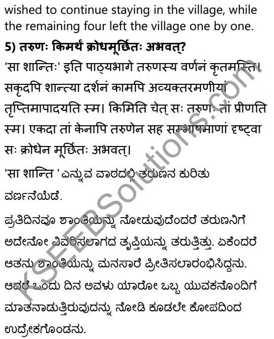 2nd PUC Sanskrit Textbook Answers Shevadhi Chapter 7 सा शान्तिः 6