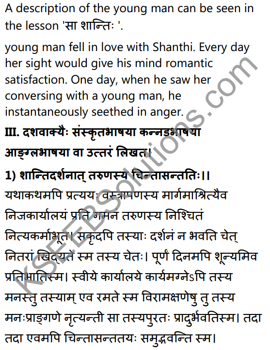 2nd PUC Sanskrit Textbook Answers Shevadhi Chapter 7 सा शान्तिः 7