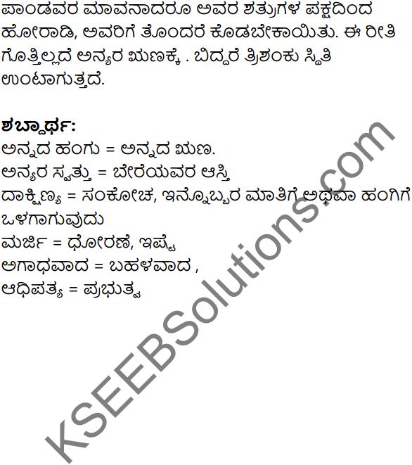 Annada Hangu, Anyara Swattu Summary in Kannada 3