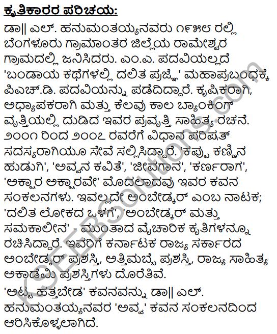 Atta Hatta Beda Summary in Kannada 2