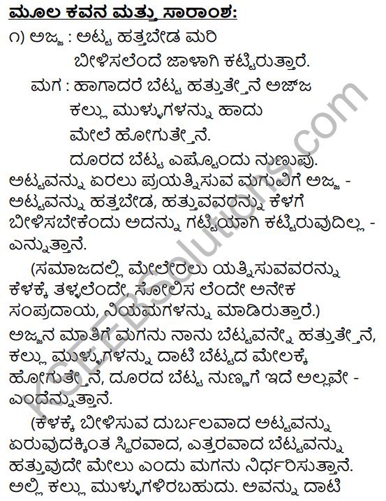 Atta Hatta Beda Summary in Kannada 3