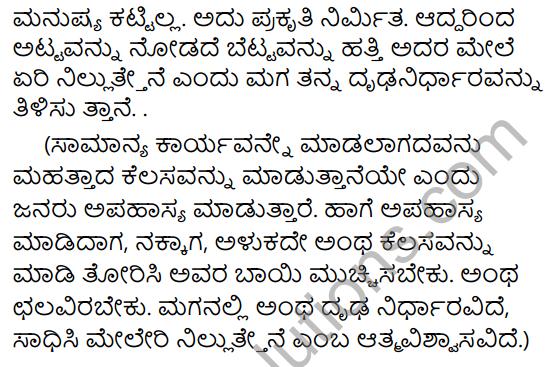 Atta Hatta Beda Summary in Kannada 6