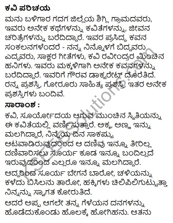Ba Bega Surya Summary in Kannada 1