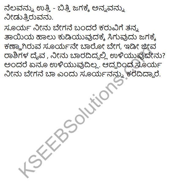 Ba Bega Surya Summary in Kannada 3