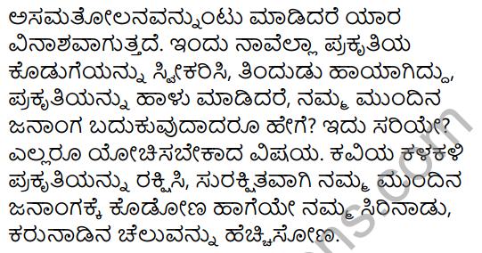 E Nela E Jala Summary in Kannada 2