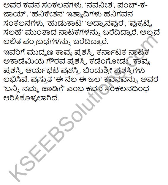 E Nela E Jala Summary in Kannada 4