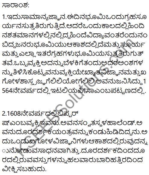 Galileo Summary in Kannada 1
