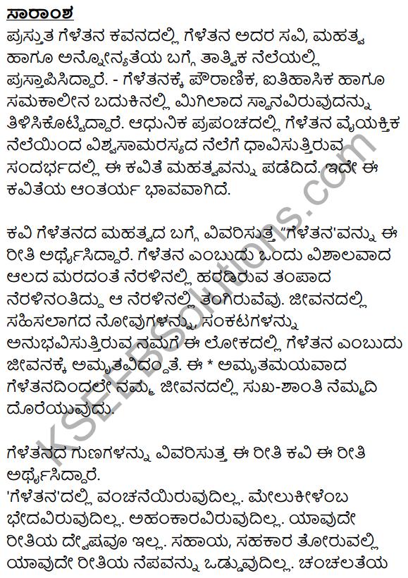 Geletana Summary in Kannada 1
