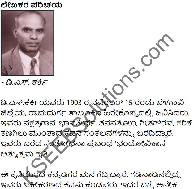 Hachevu Kannadada Deepa Summary in Kannada 1