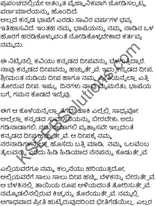 Hachevu Kannadada Deepa Summary in Kannada 3