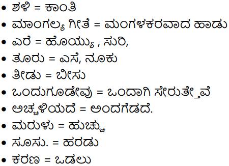 Hachevu Kannadada Deepa Summary in Kannada 5