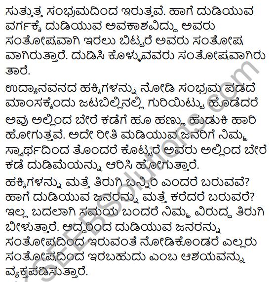 Harida Hakkigalu Summary in Kannada 4