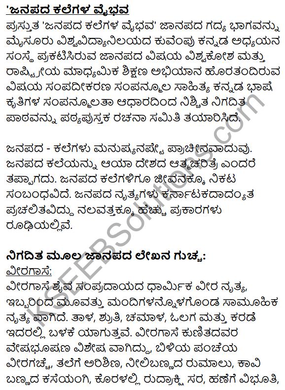 Janapada Kalegala Vaibhava Summary in Kannada 1