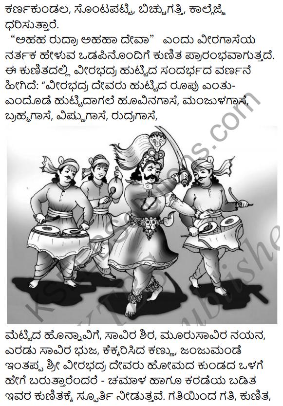 Janapada Kalegala Vaibhava Summary in Kannada 2