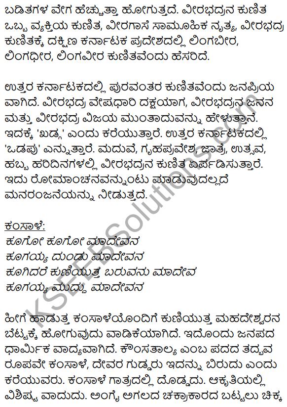 Janapada Kalegala Vaibhava Summary in Kannada 3
