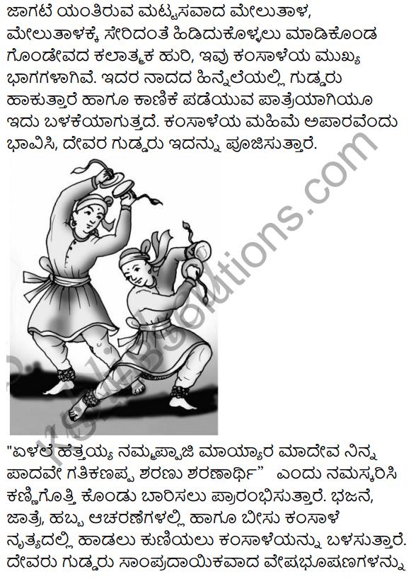 Janapada Kalegala Vaibhava Summary in Kannada 4