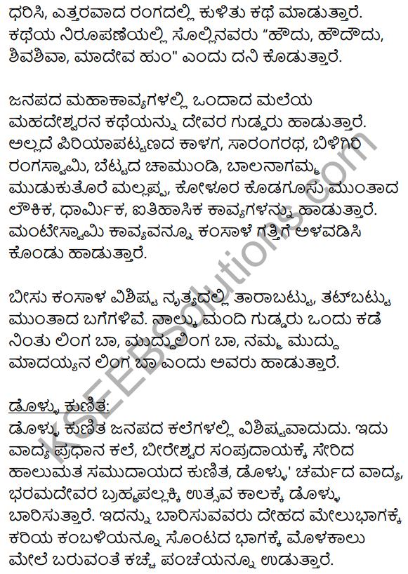 Janapada Kalegala Vaibhava Summary in Kannada 5