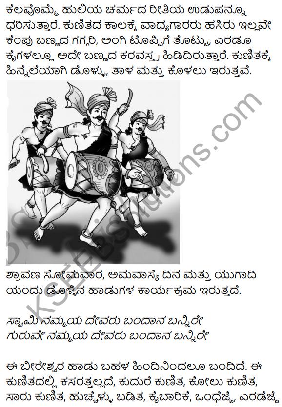 Janapada Kalegala Vaibhava Summary in Kannada 6