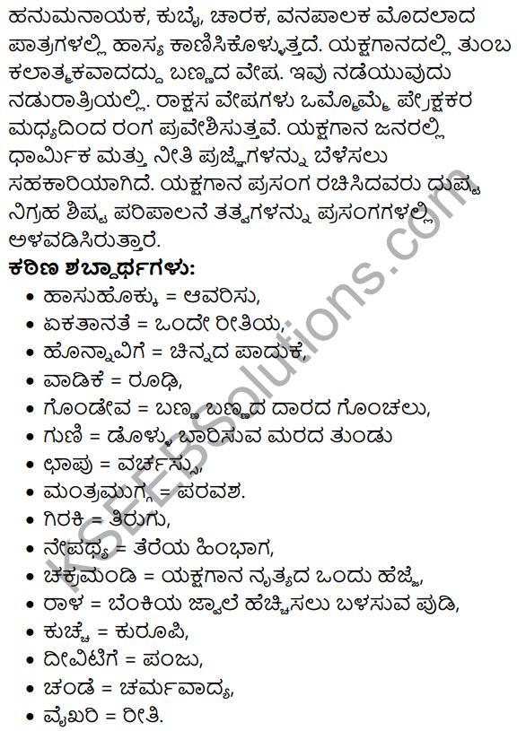 Janapada Kalegala Vaibhava Summary in Kannada 8