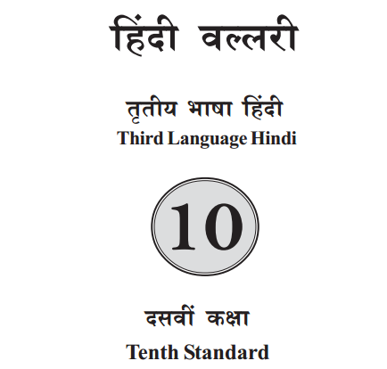 KSEEB Solutions for Class 10 Hindi 3rd Language