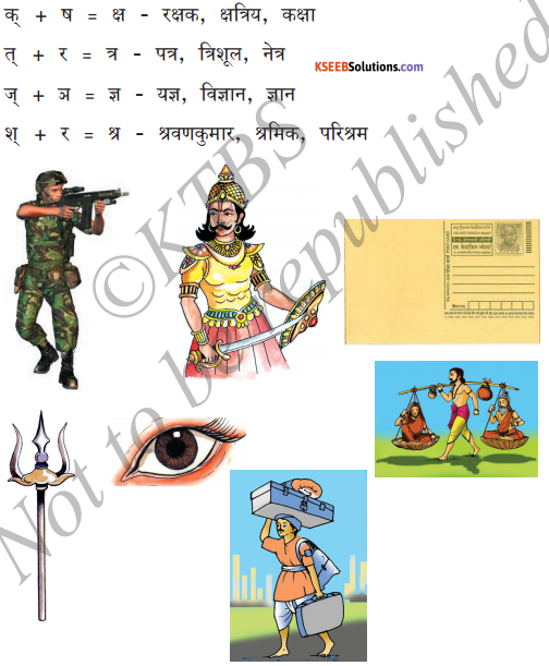 KSEEB Solutions for Class 6 Hindi Chapter 6 संयुक्ताक्षर 1