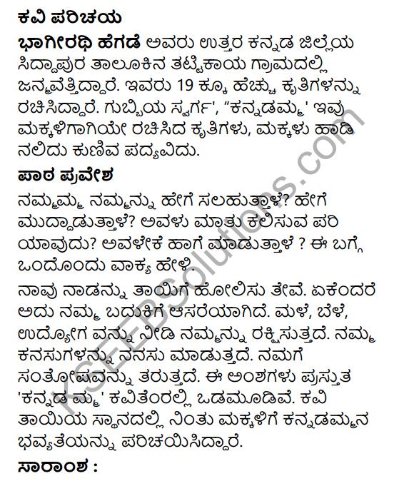 Kannadamma Summary in Kannada 2