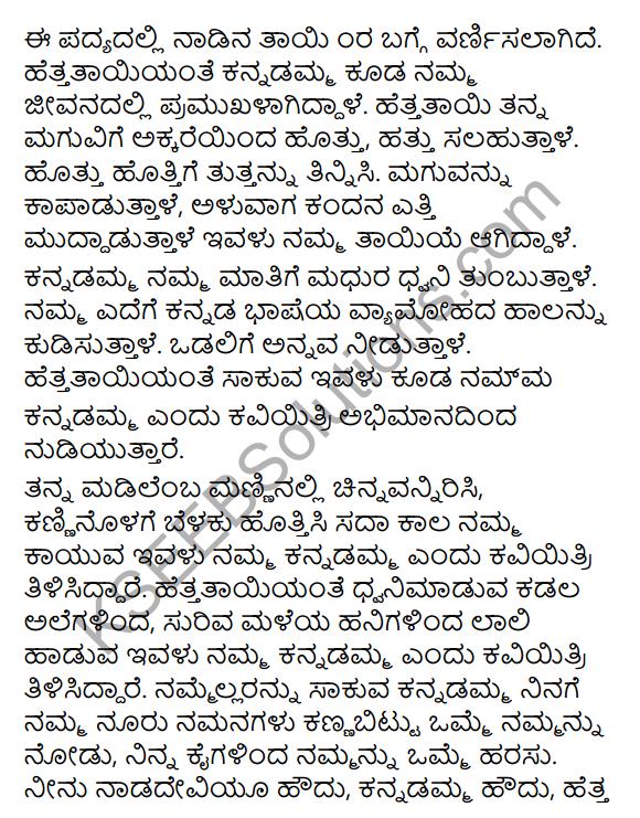 Kannadamma Summary in Kannada 3