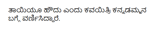 Kannadamma Summary in Kannada 4