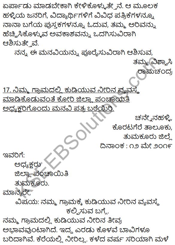 Karnataka SSLC Class 10 Siri Kannada Patra Lekhana 23