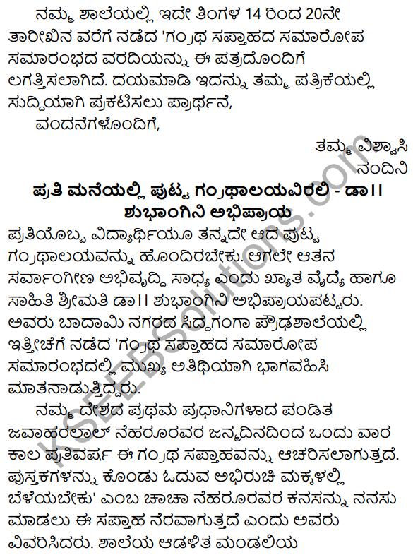 Karnataka SSLC Class 10 Siri Kannada Patra Lekhana 36