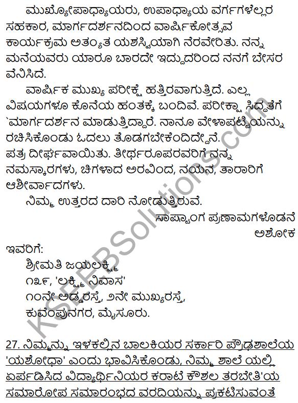 Karnataka SSLC Class 10 Siri Kannada Patra Lekhana 41