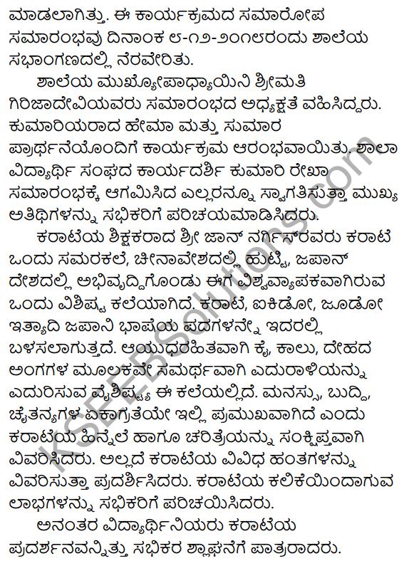 Karnataka SSLC Class 10 Siri Kannada Patra Lekhana 43