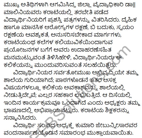 Karnataka SSLC Class 10 Siri Kannada Patra Lekhana 44