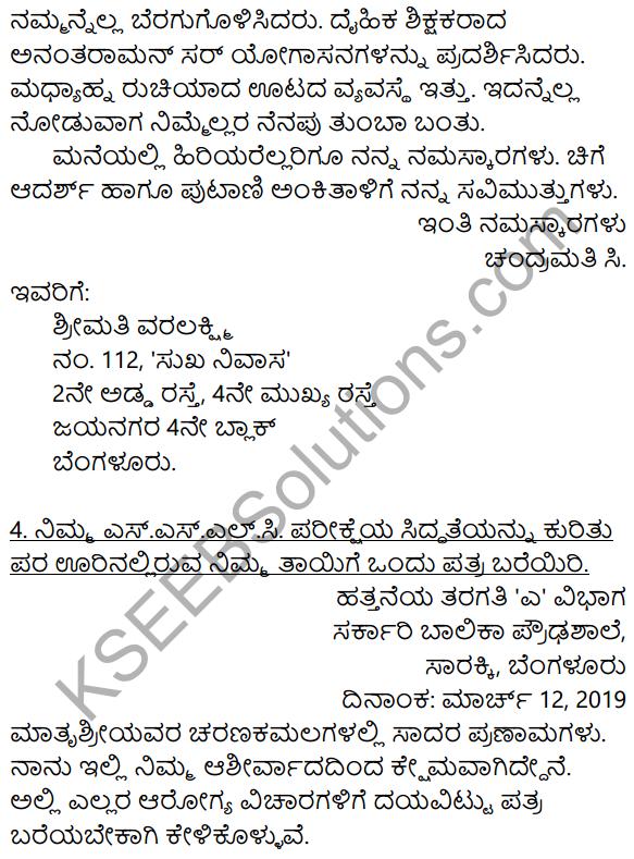 Karnataka SSLC Class 10 Siri Kannada Patra Lekhana 5