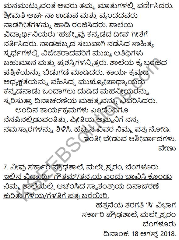 Karnataka SSLC Class 10 Siri Kannada Patra Lekhana 9