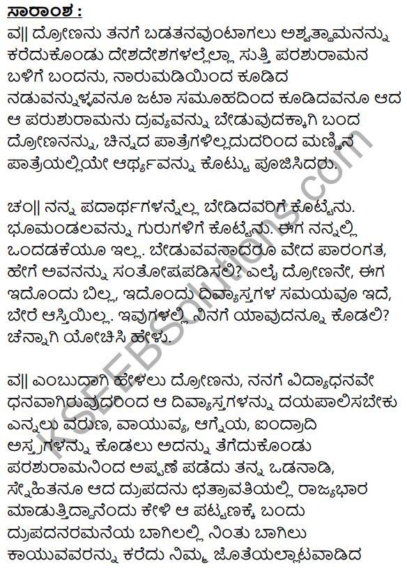 Kemmane Meesevottane Summary in Kannada 1