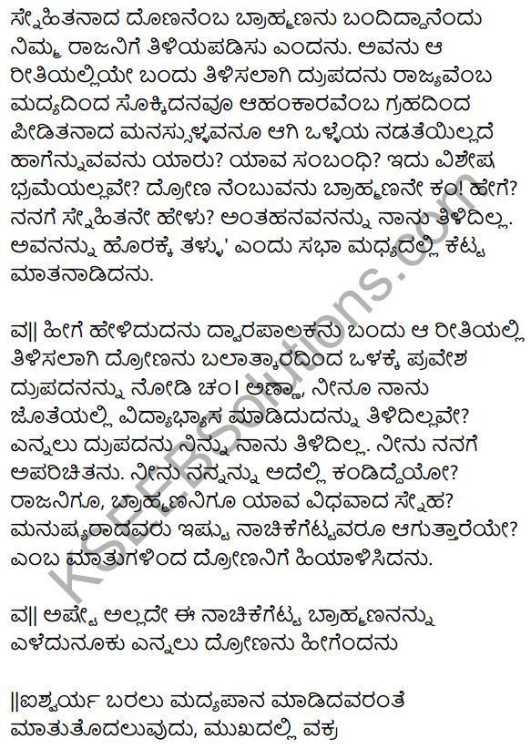 Kemmane Meesevottane Summary in Kannada 2