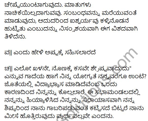 Kemmane Meesevottane Summary in Kannada 3