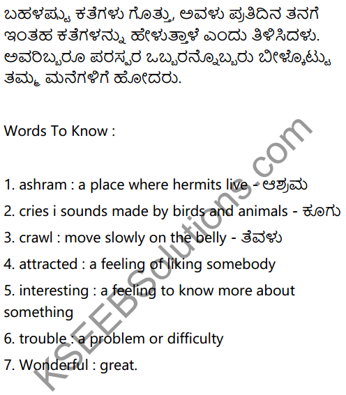 Love for Animals Summary In Kannada 5